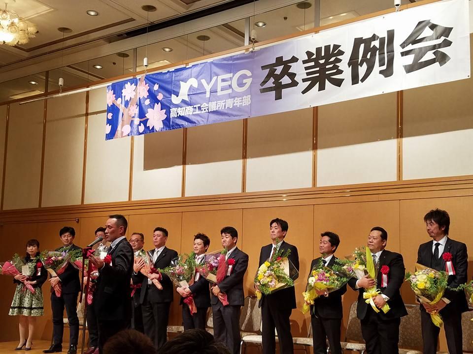 高知YEGの宅間君と秋山君の卒業式を見送るため久し振りの出席。_c0186691_11323035.jpg