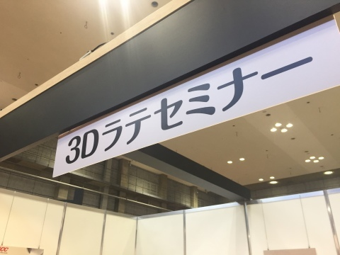 WHO\'S FOOD\'S 2017    @コンベックス岡山_e0115904_00531073.jpg
