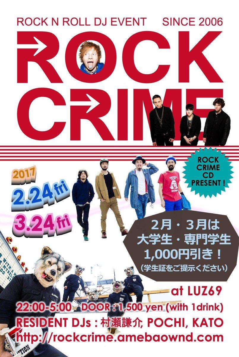 ROCK CRIME 2017 (2k17.3.24 @LUZ69)_e0115904_12505635.jpg