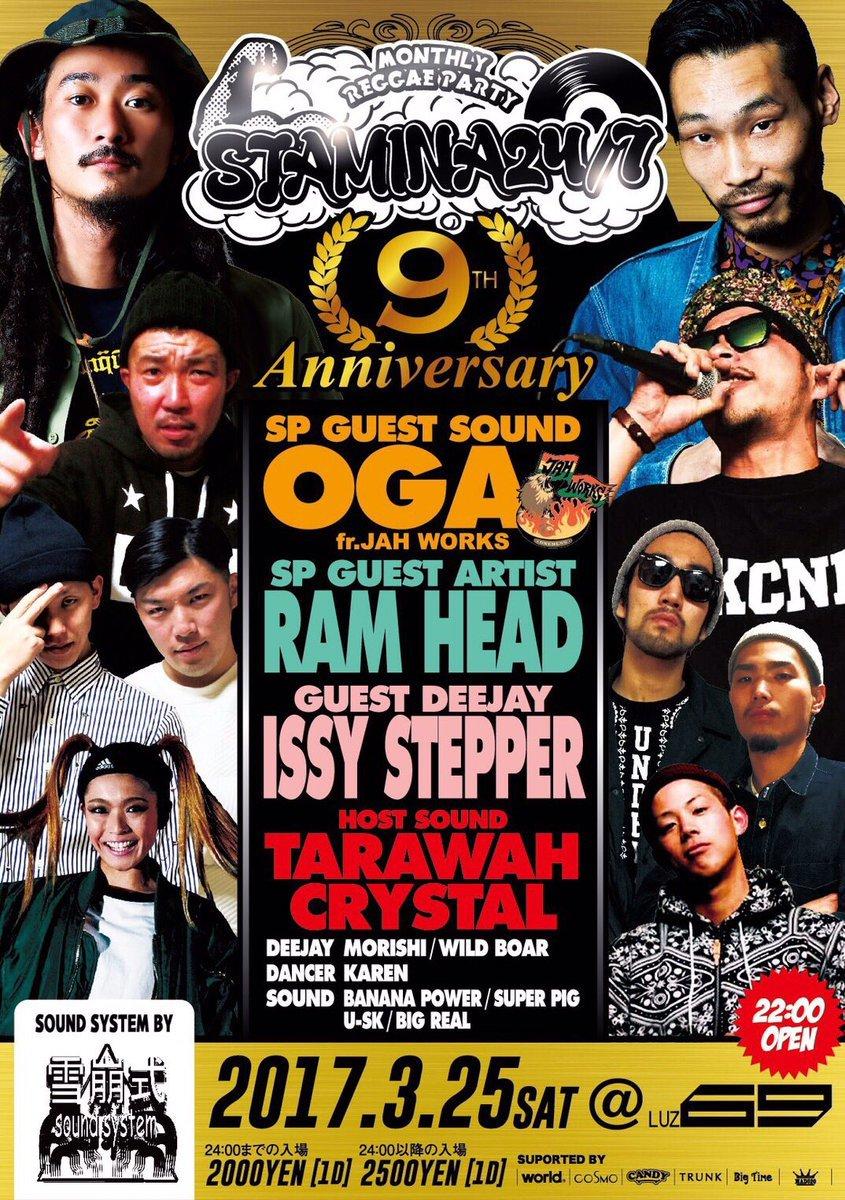 monthly reggae party 『STAMINA24/7』  9th Anniversary_e0115904_14224965.jpg