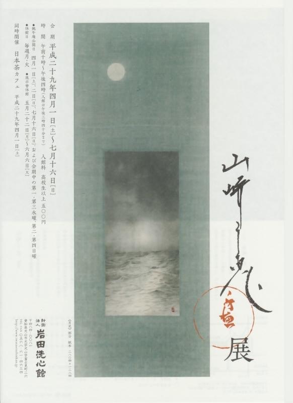 日本茶カフェ ご案内_b0220318_09265876.jpeg