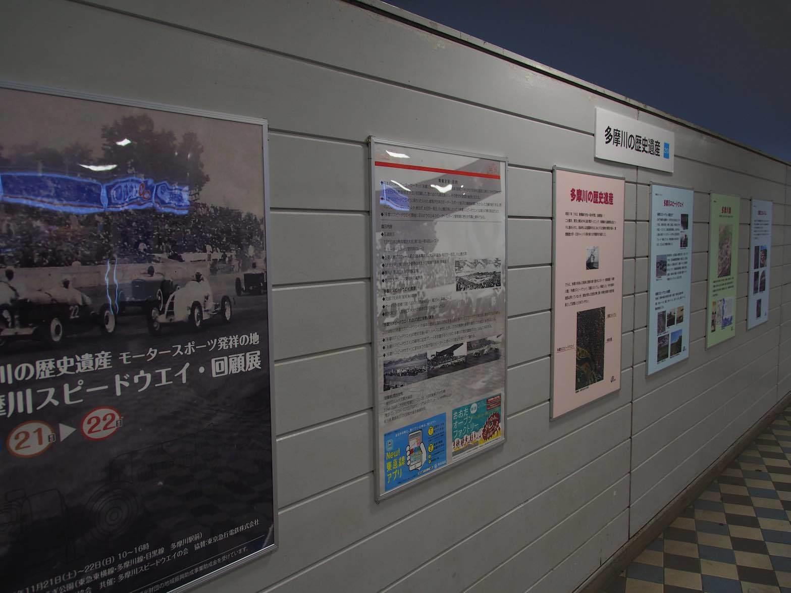 東急多摩川駅周辺13_b0360240_23512606.jpg