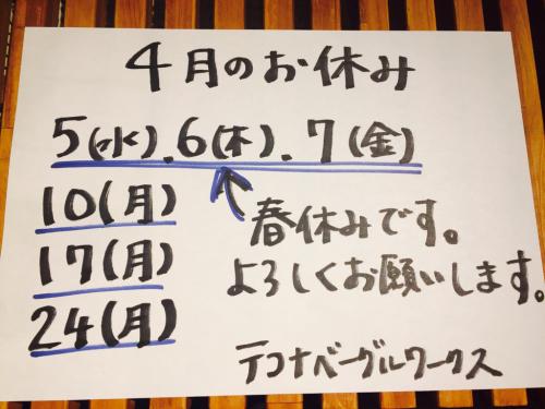 4月のお休み_c0195151_15564335.jpg