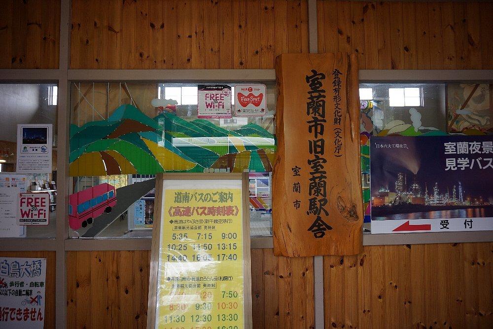 旧室蘭駅者(室蘭観光協会観光インフォーメーションセンター)_c0112559_08305447.jpg
