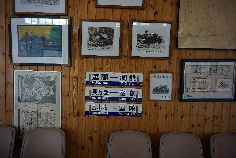 旧室蘭駅者(室蘭観光協会観光インフォーメーションセンター)_c0112559_08320855.jpg