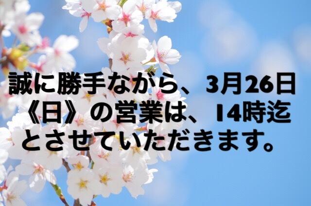 3月26日《日》の営業は14時までです_e0251361_18570531.jpg
