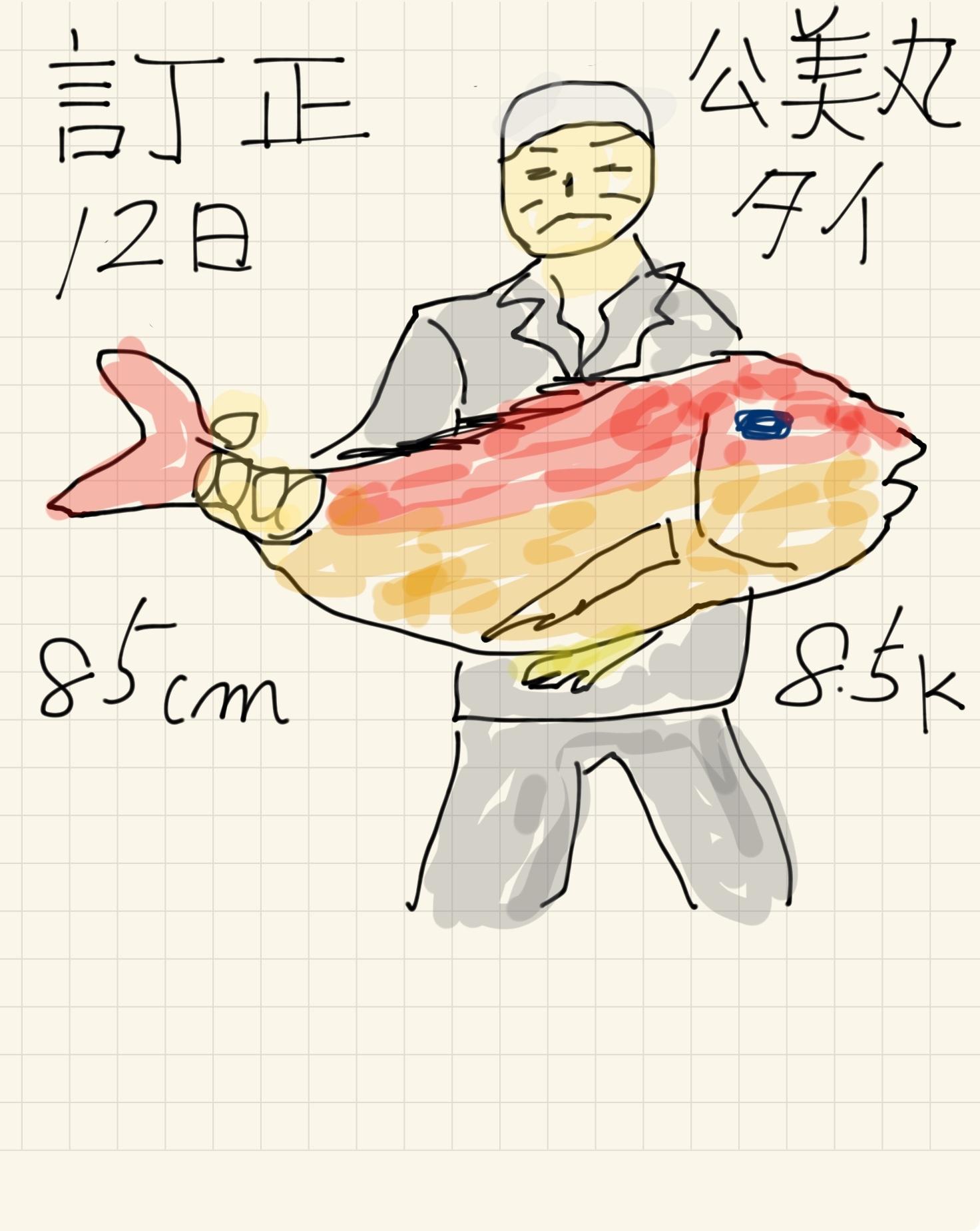3月12日公美丸さんの鯛サイズの訂正です_a0077071_15004475.jpeg