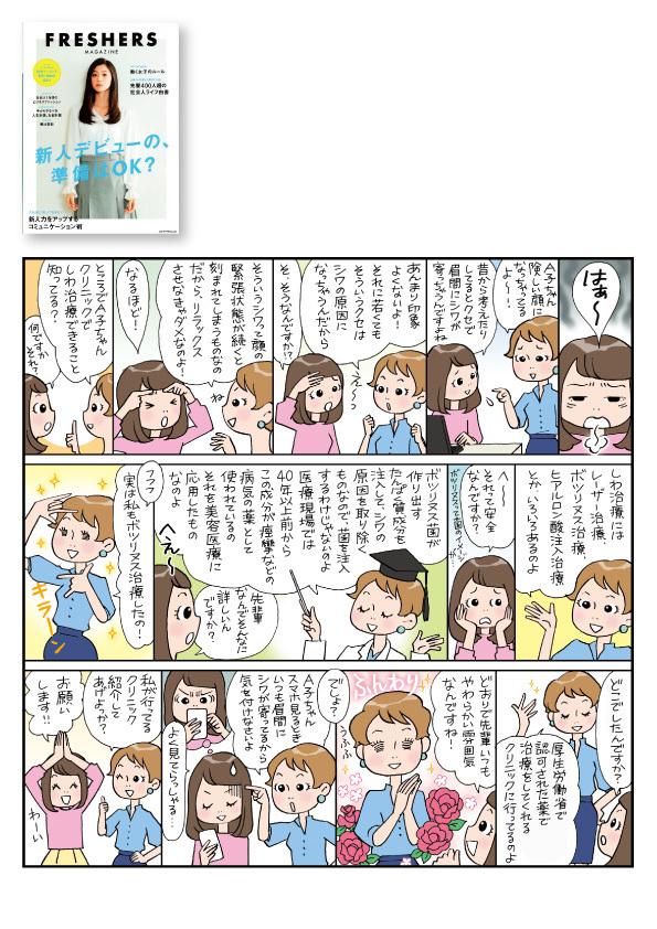 【漫画】マイナビ「フレッシャーズマガジン」_d0272182_20024287.jpg