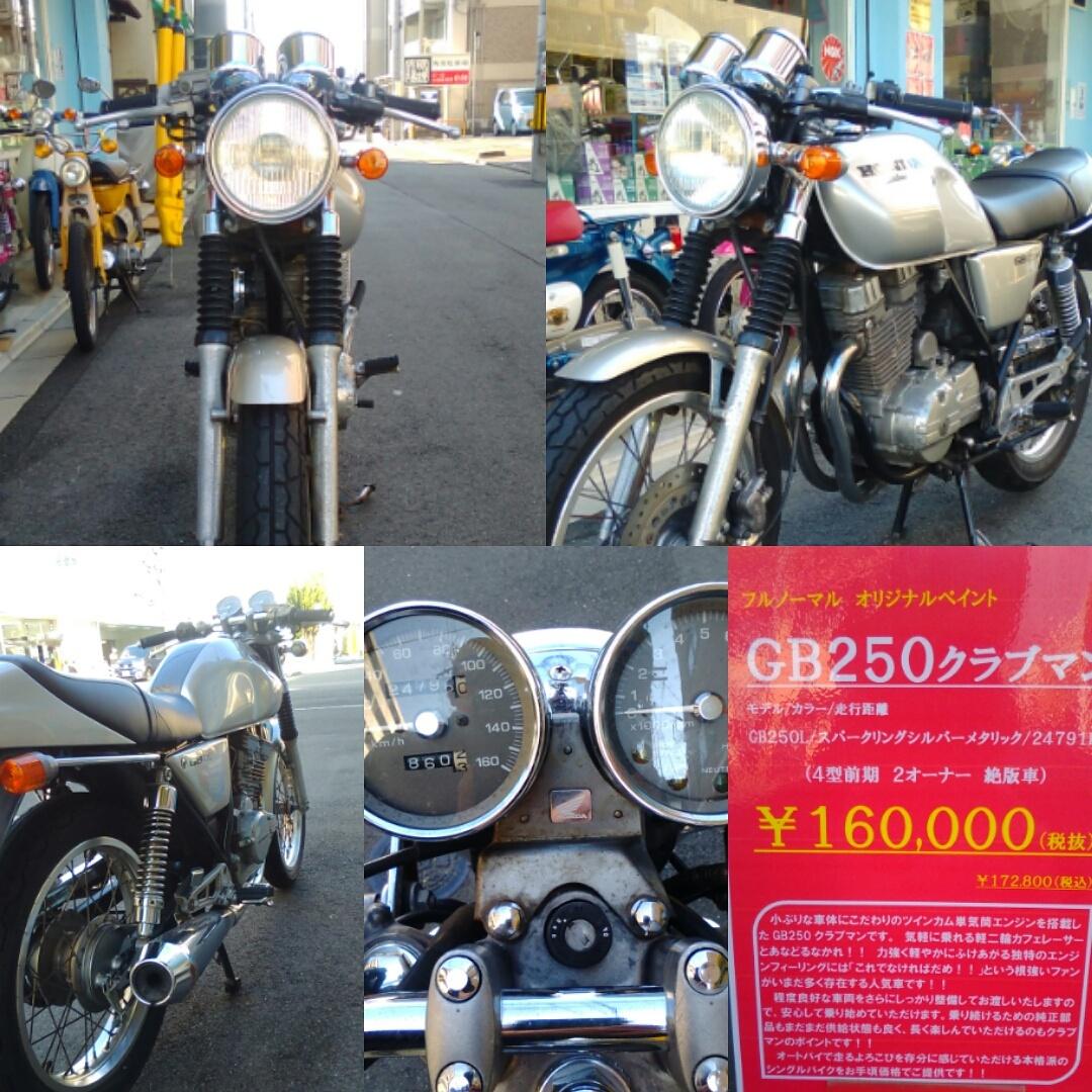 春の特別sale GB250160000円(税別)➡138000円(税別)_a0165286_21111727.jpg