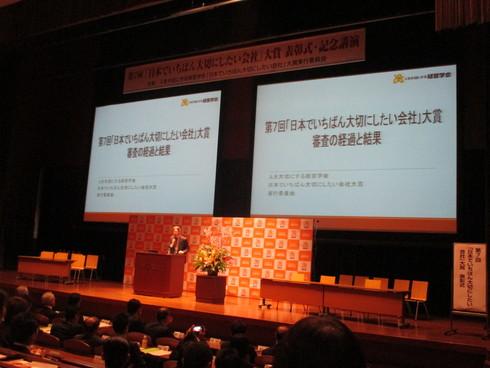 第7回「日本でいちばん大切にしたい会社」大賞表彰式・懇親会_e0190287_1430490.jpg
