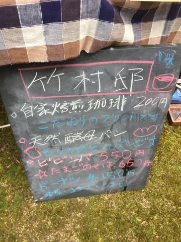 春の用瀬音楽会_e0115904_06102795.jpg