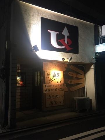 UP でアップアップの肉漬け丼_e0115904_12045804.jpg