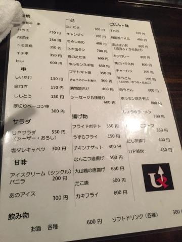 UP でアップアップの肉漬け丼_e0115904_12131300.jpg