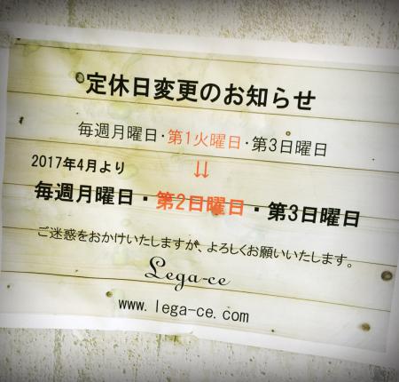 定休日変更のお知らせ_f0158908_13172009.jpg