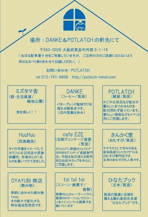 大阪府箕面市にて出店のお知らせ_a0241644_22010862.jpg