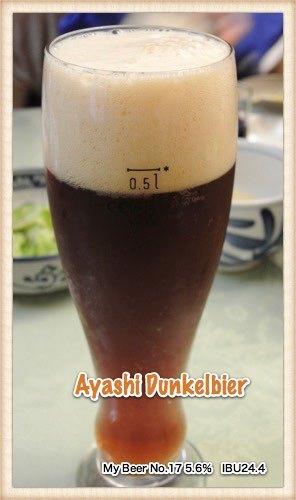 自ビールNo17 Ayashi Dunkelbier 開栓_c0063348_12072132.jpg