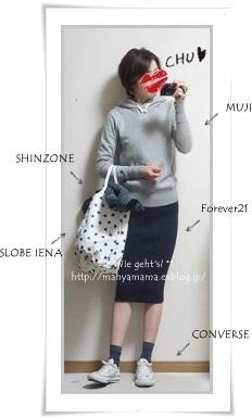 ◆コーデ◆ SHINZONE Gジャン × 無印良品 パーカ × F21 リブスカート × CONVERSE - Wie geht's?