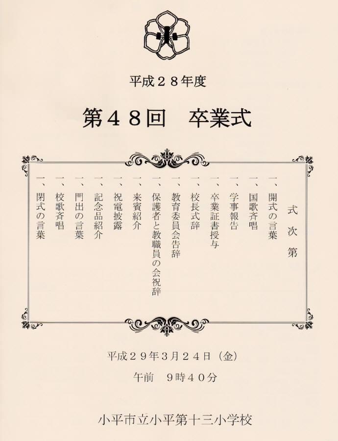 小平十三小卒業式_f0059673_21364477.jpg