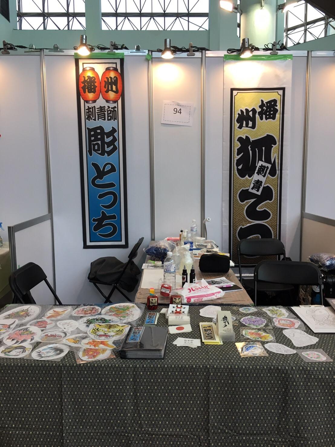 Taiwan Tattoo Convention!!!_e0261276_14514156.jpg