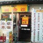 お気に入りの近所の飲み屋 高円寺の美容室envie_f0216597_19051151.jpg