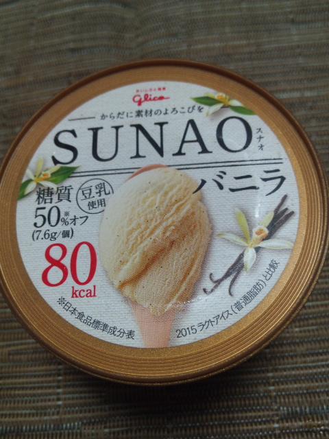 SUNAO バニラ_f0076001_23213214.jpg