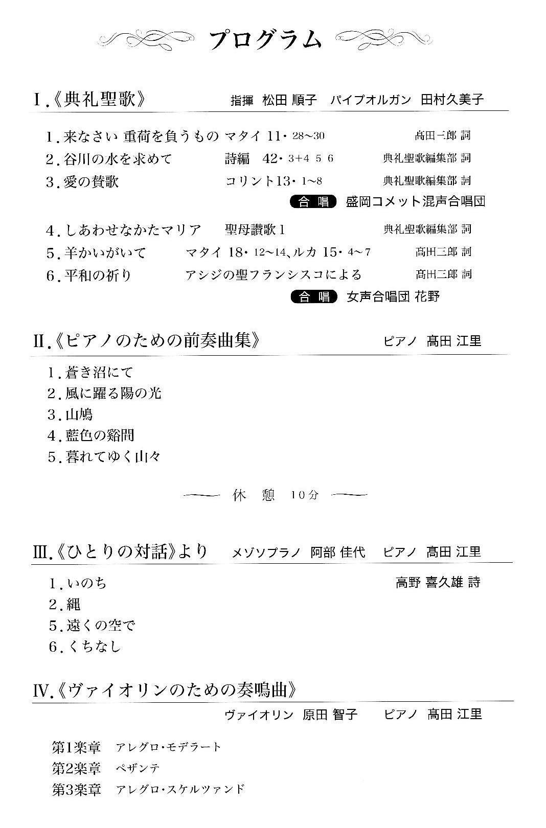 高田三郎を聴く夕べⅡ_c0125004_15471465.jpg
