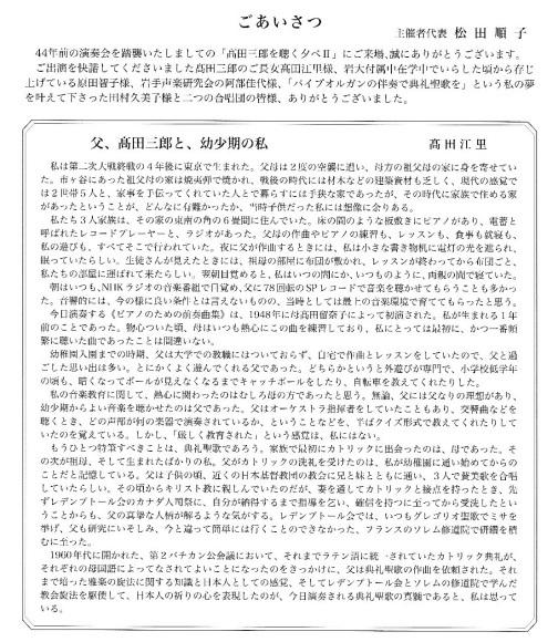 高田三郎を聴く夕べⅡ_c0125004_16043475.jpg
