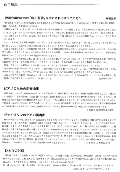 高田三郎を聴く夕べⅡ_c0125004_16153030.jpg
