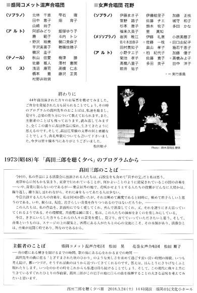 高田三郎を聴く夕べⅡ_c0125004_16175930.jpg