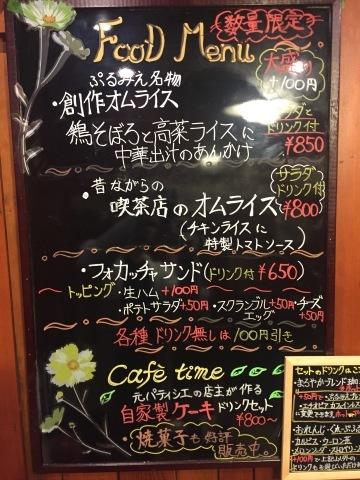 喫茶 1er ぷるみえ  (高菜と鶏そぼろご飯中華あんかけソース)_e0115904_14372441.jpg