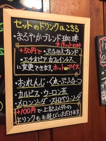 喫茶 1er ぷるみえ  (高菜と鶏そぼろご飯中華あんかけソース)_e0115904_14372564.jpg