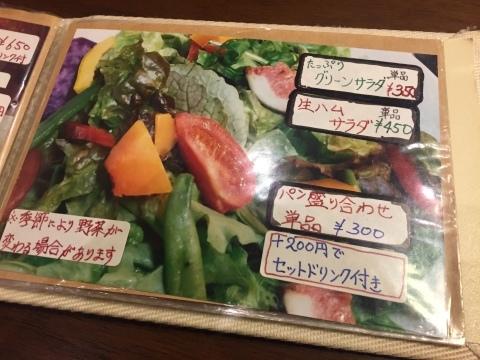 喫茶 1er ぷるみえ  (高菜と鶏そぼろご飯中華あんかけソース)_e0115904_14410817.jpg