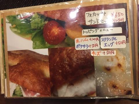 喫茶 1er ぷるみえ  (高菜と鶏そぼろご飯中華あんかけソース)_e0115904_14411037.jpg