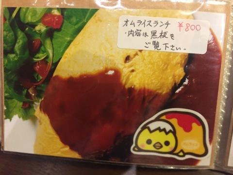 喫茶 1er ぷるみえ  (高菜と鶏そぼろご飯中華あんかけソース)_e0115904_14411125.jpg