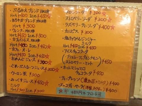 喫茶 1er ぷるみえ  (高菜と鶏そぼろご飯中華あんかけソース)_e0115904_14415591.jpg