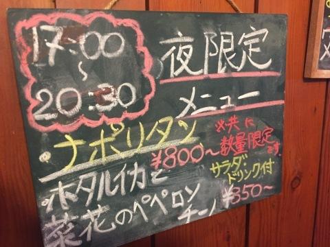 喫茶 1er ぷるみえ  (高菜と鶏そぼろご飯中華あんかけソース)_e0115904_15171030.jpg