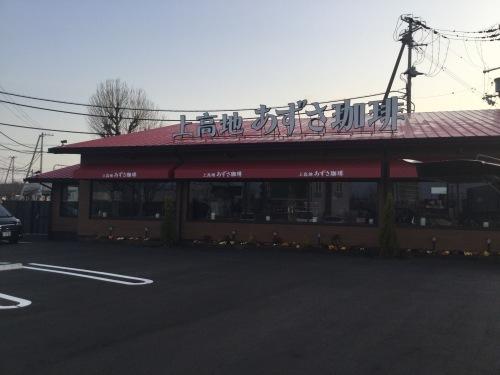 加古川あずさ珈琲_f0192307_17221507.jpg