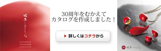 【展示会】名古屋、松坂屋にて坂本これくしょん展_c0145608_15462881.jpg