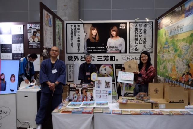 SATOYAMA&STOUMIへ行こう_d0130714_18192038.jpg