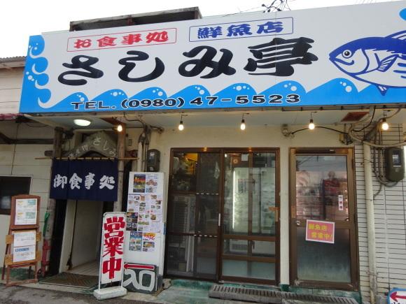 沖縄旅行おまけ_b0163121_22260637.jpg