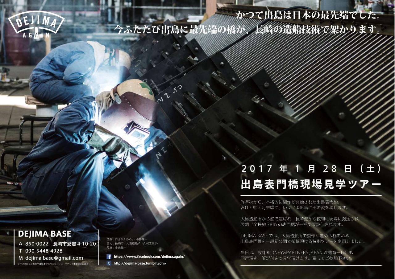 長崎でやったことまとめ_b0054027_16024291.jpg