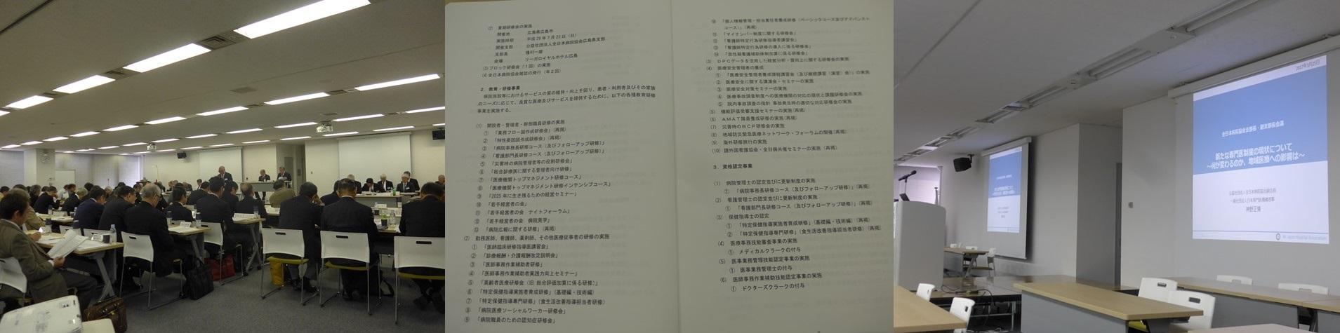 長氏の戦い続ける40年、全日病総会、そして「生活」安心のために_b0115629_19375515.jpg