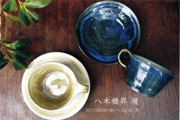 八木橋 昇 展_b0148849_10505789.jpg