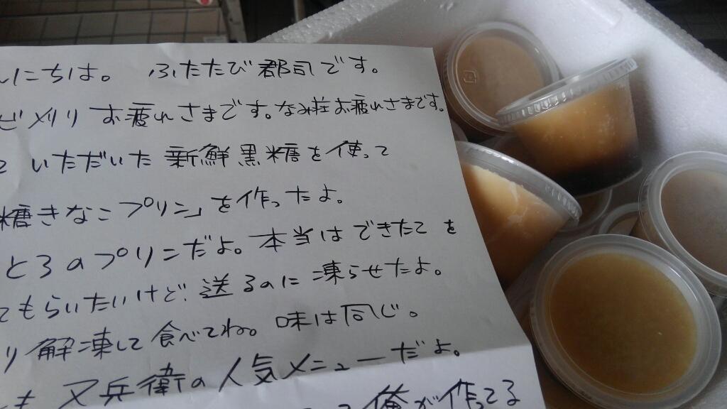 黒糖きなこプリン_e0131462_00193450.jpg