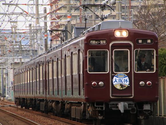 阪急今津北線にて! 大阪杯看板車_d0202264_19461638.jpg