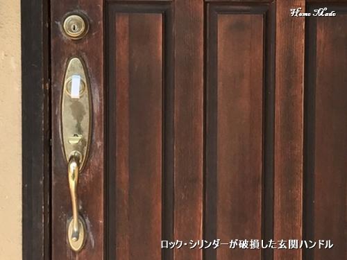 ドアが下がると鍵が壊れる_c0108065_2154389.jpg