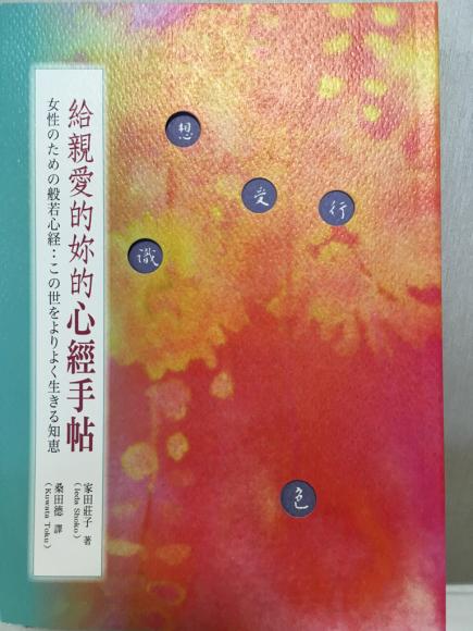 新刊・台湾版 「女性のための般若心経」_d0339676_14081454.jpg