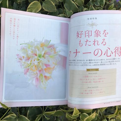 雑誌パンプキン 巻頭特集イメージカットのお花に掲載いただいてます 東京目黒不動前フローラフローラ ブーケ装花&フラワースクール_a0115684_17535282.jpg