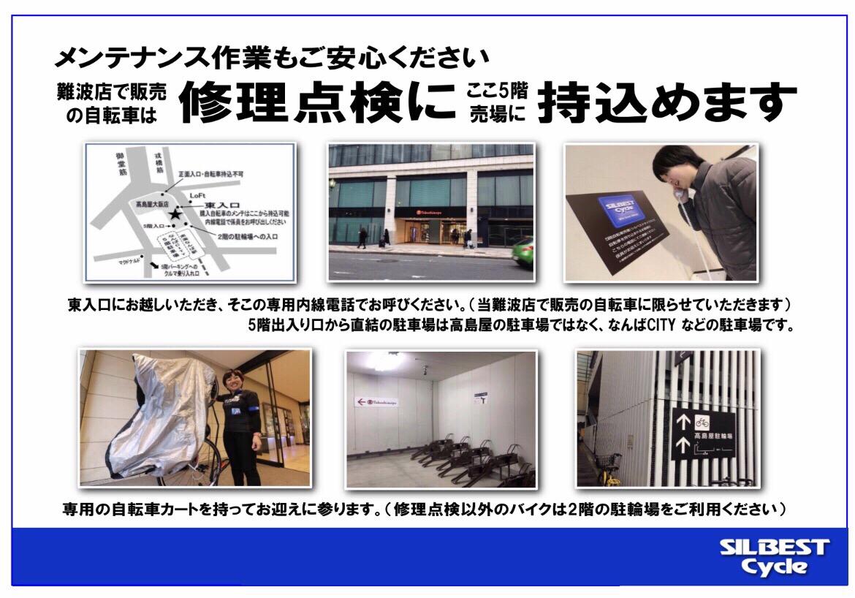 難波店で販売の自転車について☆_e0363689_015356.jpg