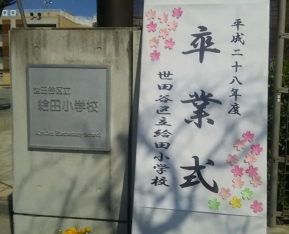給田小学校卒業式 インターン政策発表会_c0092197_23413515.jpg